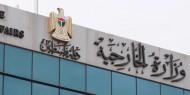 الخارجية تطالب بتحقيق دولي فوري في جرائم الاحتلال
