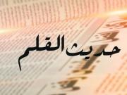 أبرز ما خطته الأقلام والصحف الفلسطينية 2021-09-01