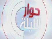 خاص بالفيديو|| حوار الليلة: مطالبات بصياغة برنامج كفاحي لمساندة الأسرى في معركة الأمعاء الخاوية