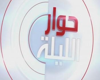 خاص بالفيديو   حوار الليلة: مطالبات بصياغة برنامج كفاحي لمساندة الأسرى في معركة الأمعاء الخاوية