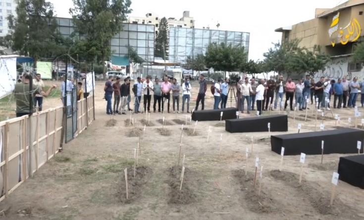 خاص بالفيديو والصور   تيار الإصلاح ينظم وقفة للمطالبة بالإفراج عن جثامين الشهداء في مقابر الأرقام